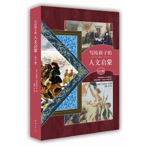 写给孩子的人文启蒙(全5册:法律、货币、家族、艺术、战争)