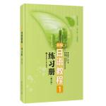新编日语教程1练习册(第三版)