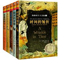 梅格时空大冒险(套装全5册)(含《时间的皱折》[又名《时间的皱纹》]、《银河的裂缝》等)