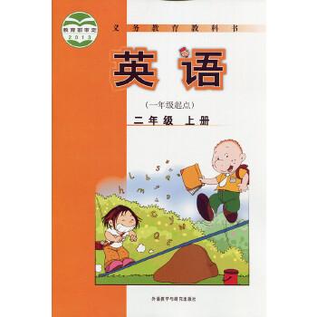 《外研版新标准外研社小学英语课本教材一起点二年级