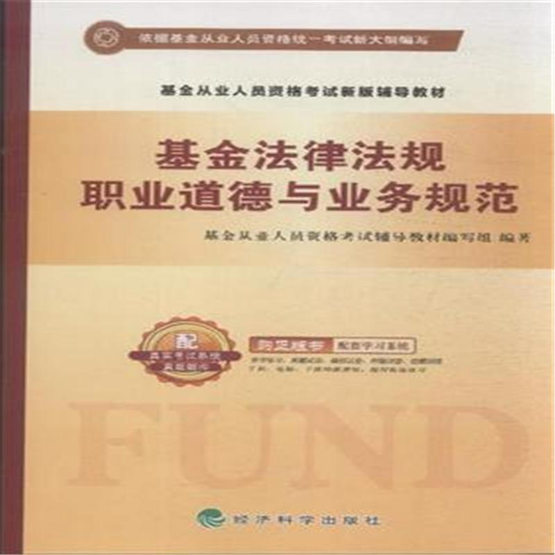 《基金法律法规职业道德与业务规范》本书编委会