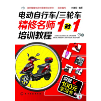 电动自行车/三轮车精修名师1对1培训教程(实出技能实训,以就业为导向,案例丰富,易学实用。)