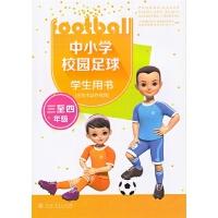中小学校园足球学生用书(三至四年级)