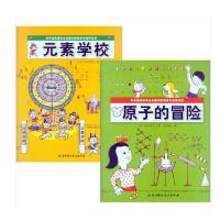 正版现货原子的冒险+元素学校 全2册 日本精选科学绘本系列 加古里子带领小朋友们早早地进入了化学的世界 儿童科普绘本读本书籍