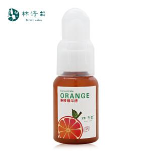 林清轩 香橙精华液35ml 提亮肤色 补水保湿