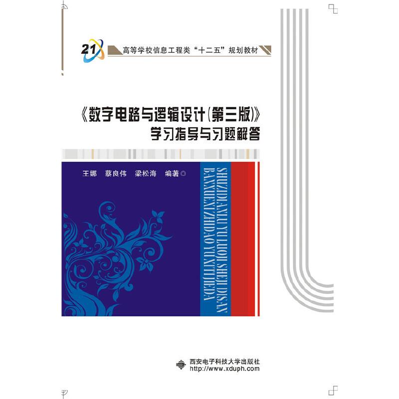 《《数字电路与逻辑设计(第三版)》学习指导与习题》