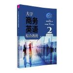 大学商务英语综合教程(第二版)学生用书2
