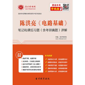 [3d电子书]圣才学习网·陈洪亮《电路基础》笔记和