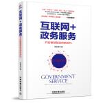 互联网+政务服务:开启智慧型政府新时代