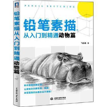 正版 铅笔素描从入门到精通 动物篇 飞乐鸟书籍 零基础素描静物教程