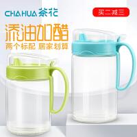 茶花玻璃油壶调味瓶调料瓶油瓶防漏酱油瓶醋瓶调味壶酱醋壶450ML