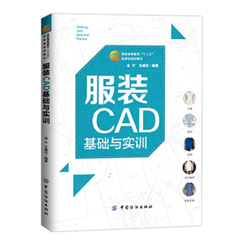 【服装CAD外观与实训高清】长度图_基础图_cad怎么v服装图片显示图片