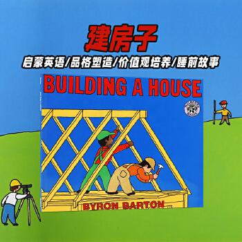 house 盖房子