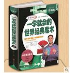 魔术书籍 娱乐时尚游戏书一学就会的世界经典魔术一本通魔术教程大全集书籍扑克牌魔术手法教学魔术基本 变魔术的书籍 魔术大