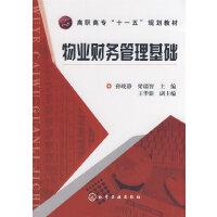 物业财务管理基础(孙晓静)