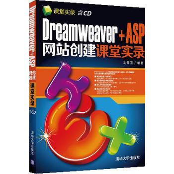 Dreamweaver+ASP网站创建课堂实录(配光盘)(课堂实录) 刘贵国著 9787302317104