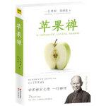 苹果禅――25种简单生活禅(从本书中找回你失去的快乐)