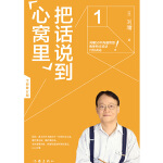 把话说到心窝里1(刘墉口才大师经典)(电子书)
