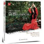 高黎贡山下的伊甸园----弥雅心灵瑜伽之旅(凤凰生活)