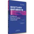 临床血气分析和酸碱平衡解析手册