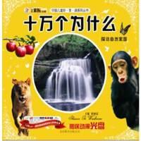 中国儿童珍.享.读系列丛书十万个为什么-探访自然家园