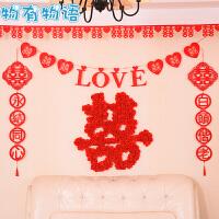 物有物语 喜字 结婚婚房客厅卧室床上装饰玫瑰花朵喜字门贴婚礼创意窗花婚房布置结婚节日用品婚庆用品