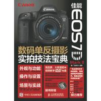 佳能 EOS 7D Mark II数码单反摄影实拍技法宝典 广角势力著 9787115388476