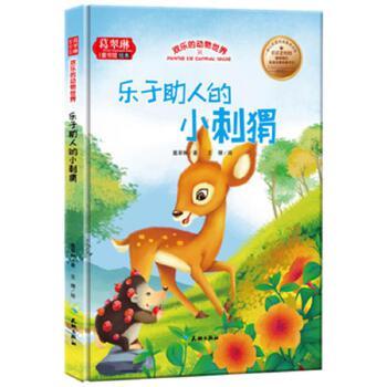乐于助人的小刺猬-欢乐的动物世界-中英文对照