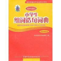 小学生组词造句词典(双色插图本)