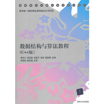 数据结构与算法教程(C++版)