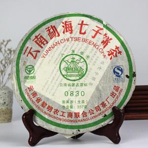 【一提 7片】2008年黎明0830 品牌保证 生茶