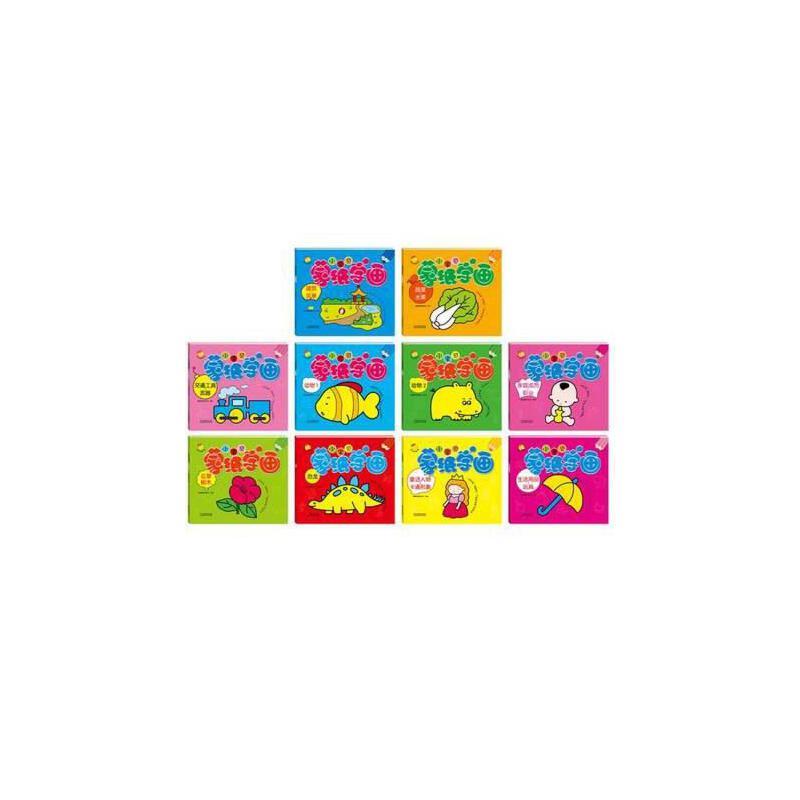 10本小宝贝蒙纸学画幼儿简笔画幼儿园小孩蒙纸学画画线描画素材教材