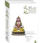 2013中国艺术品拍卖年鉴--文玩