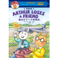 亚瑟小子双语阅读系列 差点少了一个好朋友