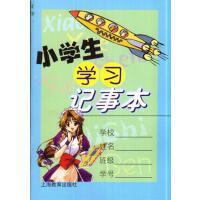 小学生学习记事本  小学生上课作业记录手册 家校联系 上海教育出版社