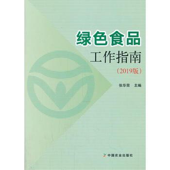绿色食品工作指南(2019版)