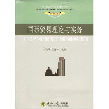 国际贸易理论与实务 9787564105730