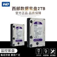 wd西部数据WD20PURX 2tb 监控硬盘 台式机硬盘 西数紫盘2t