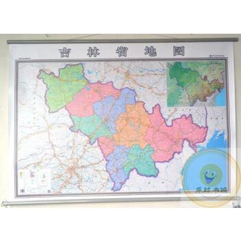 吉林省地图挂图 新版 行政/交通/旅游/河流/机场 详情到村镇中心 1.