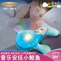 美国infantino婴蒂诺音乐安抚小鲸鱼 新生婴儿宝宝玩偶哄睡玩具