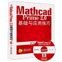 Mathcad Prime 2.0基础与应用技巧