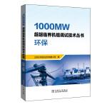 1000MW超超临界机组调试技术丛书 环保