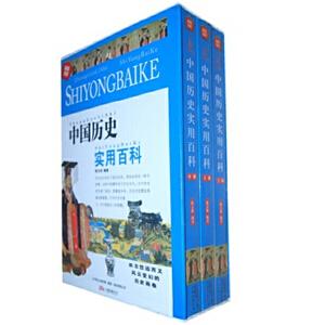 398系列《中国历史实用百科》(双色硬壳精装)