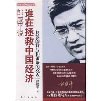 郎咸平说谁在拯救中国经济复苏的背后和萧条的亮点 郎咸平
