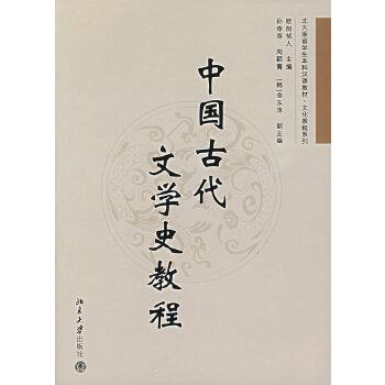 中国古代文学史教程