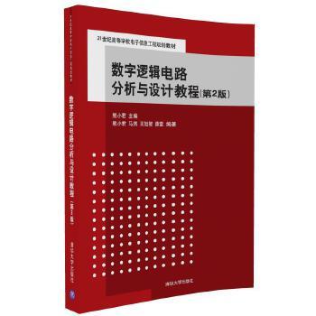 数字逻辑电路分析与设计教程-(第2版)