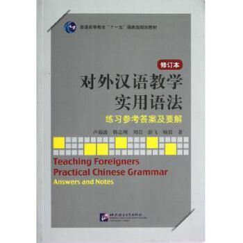 对外汉语教学实用语法-练习参考答案及要解-修订本