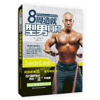 韩国SeanLee明星教练.8周造就型男身材