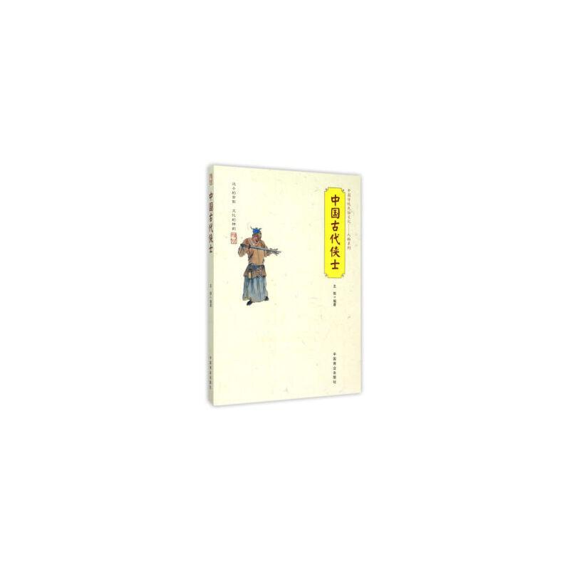 中国传统民俗文化--中国古代侠士 王俊 9787504489319 中国商业出版社