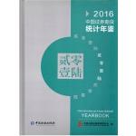 中国证券期货统计年鉴2016